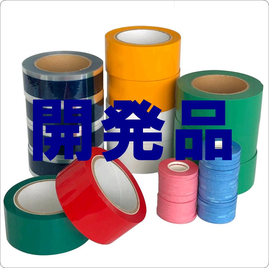 帯電防止カプトンテープ